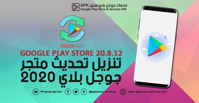 تنزيل متجر Play تحديث جوجل بلاي 2020 Google Play Store 20 8 12 All Google Google Play Store Google Play