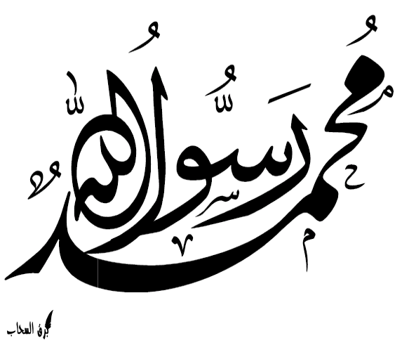 Image Result For محمد بخط الرقعة Arabic Calligraphy Blog Posts Art