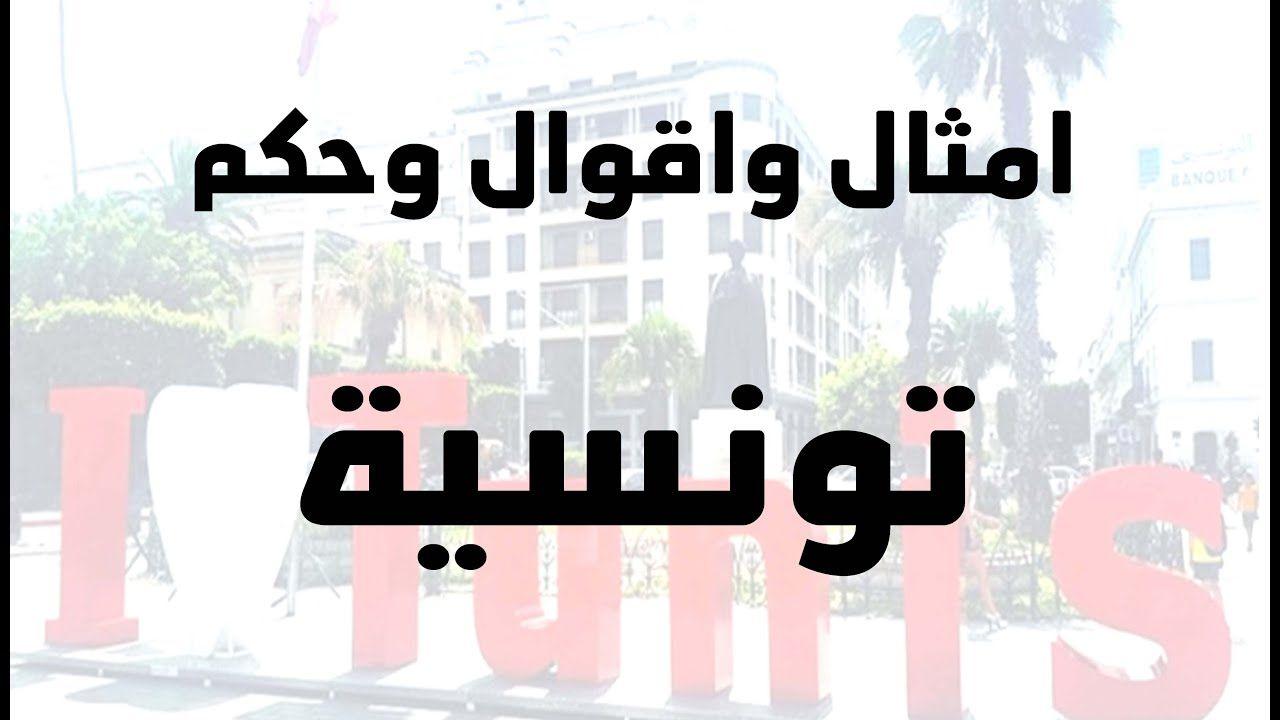 امثال واقوال وحكم تونسية Iiii Movie Posters Movies Poster