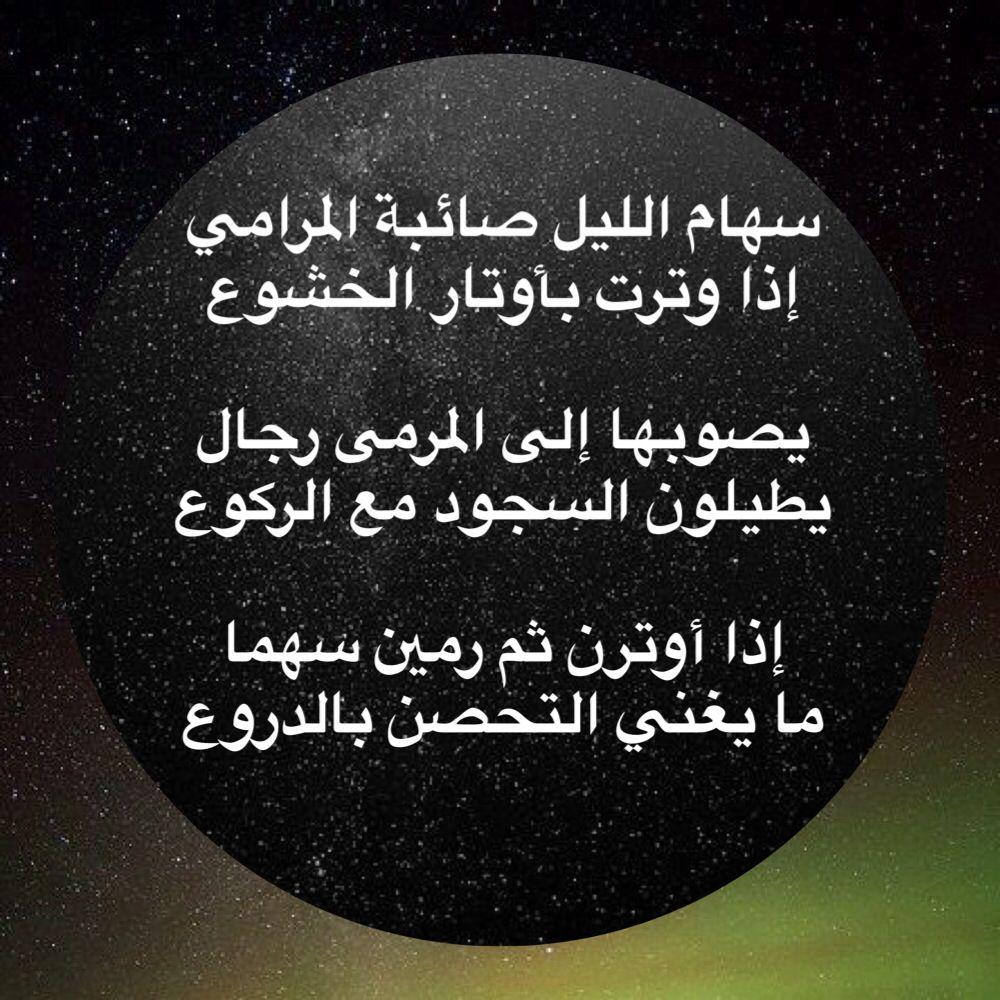 سهام الليل فضل صلاة القيام Arrows Of The Night Late Night Prayers Privilege Life Quotes Prayers Words