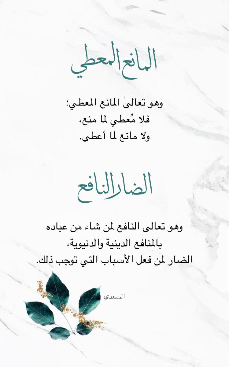 معاني أسماء الله الح سنى Ramadan Quotes New Quotes Words Quotes