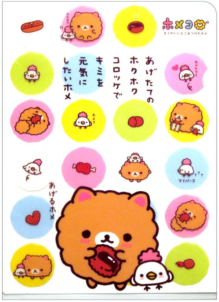 Download Rilakkuma Anime Adorable Dog - 43d9e0632c8da3aa8848359bfebb6290  Photograph_648331  .jpg