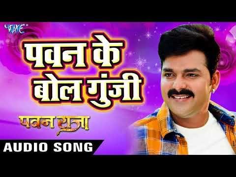New picture 2020 bhojpuri song download pawan singh ka