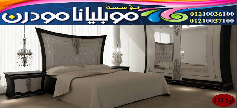 غرف نوم موبليانا مودرن غرف نوم مودرن وكلاسيك Home Decor Home Bedroom