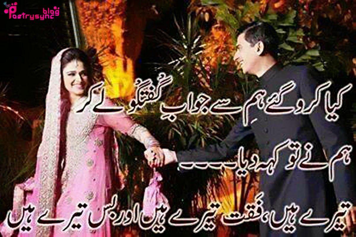 urdu romantic poetry by wasi shah, urdu romantic poetry