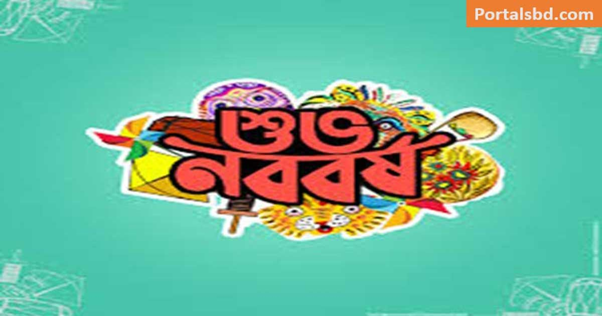 The first day of Bangla year is called Pohela Boishakh. We