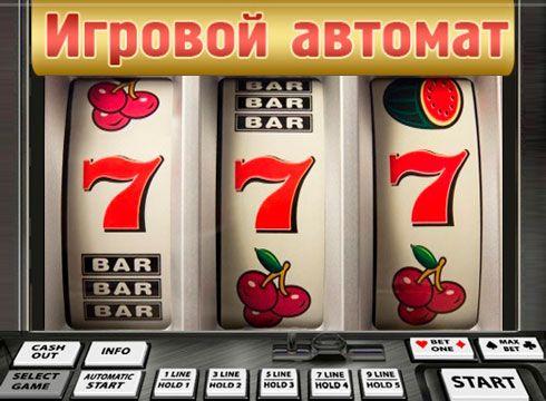 Играть игры казино бесплатно без регистрации