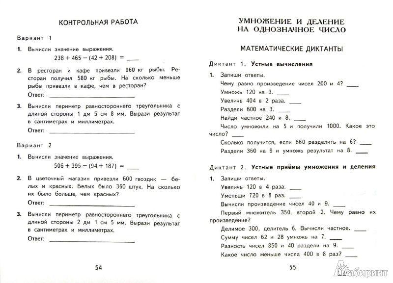 Гдз по русскому языку н.м. шанские