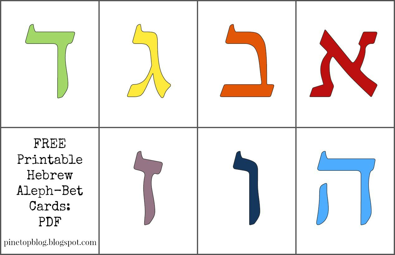 Free Printable Hebrew Alphabet Cards