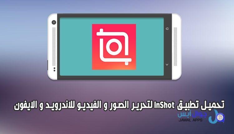 تطبيق ان شوت Inshot لتحرير الصور و الفيديو للاندرويد و الايفون يعتبر تطبيق إن شوت Inshot للاندرويد و الايفون واحد App Incoming Call Screenshot Incoming Call