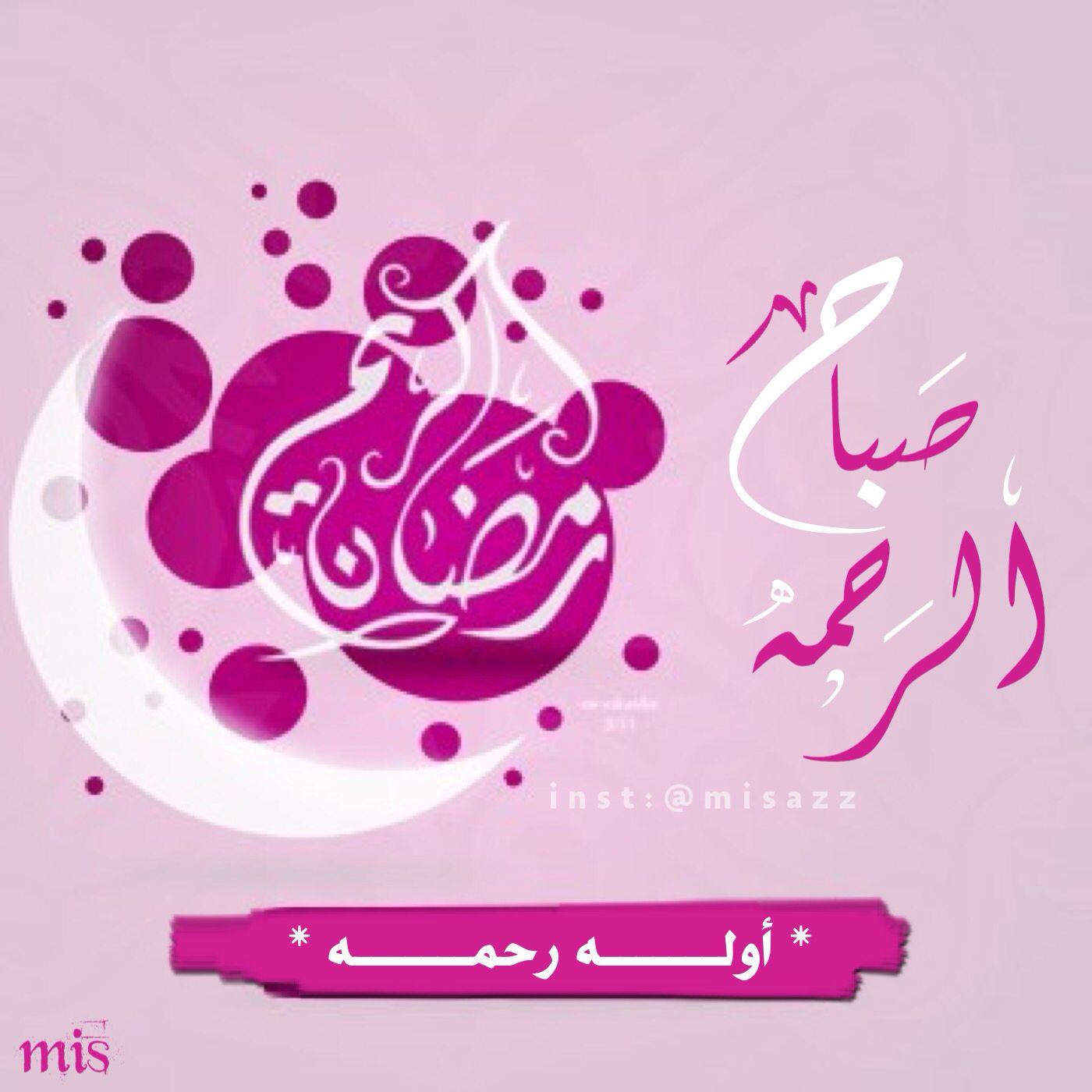 صباح الرحمه رمضان أوله رحمه Neon Signs Neon Signs