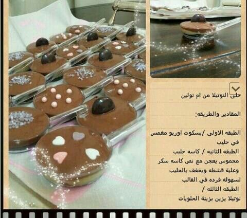 حلى النوتيلا Eat Sweet Gingerbread Cookies