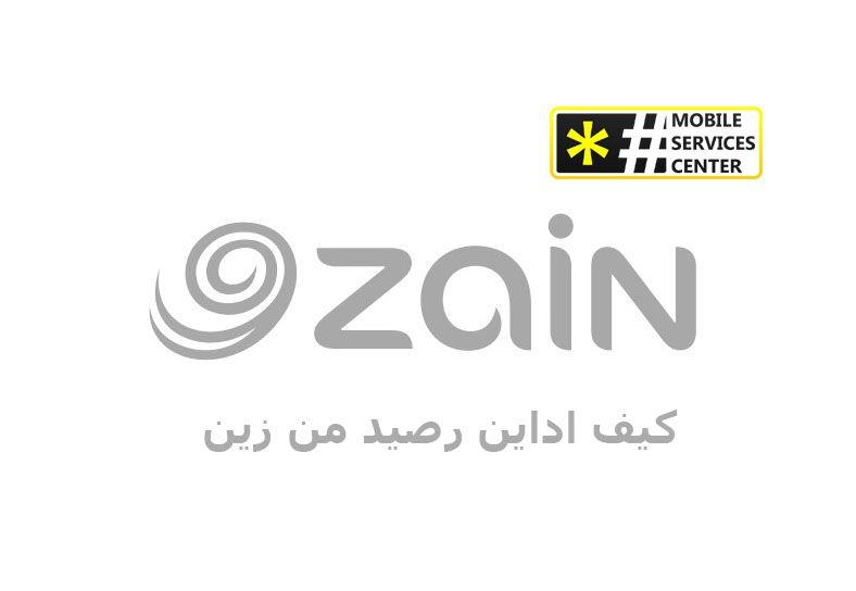 إلى عملاء زين العراق كيف اداين رصيد من زين Company Logo Tech Company Logos Mix Photo