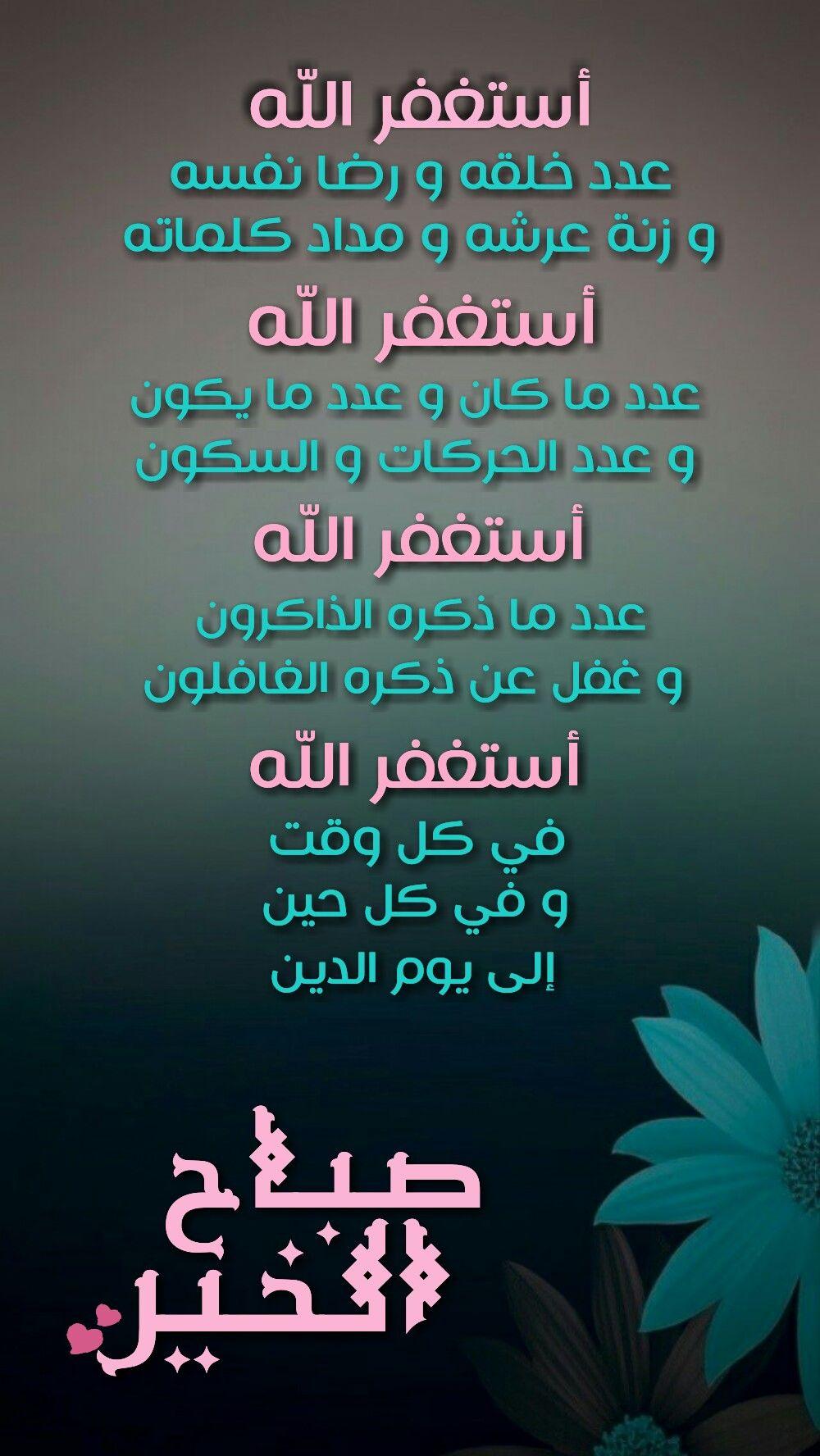 Pin By Ranya Anis On صباحيات و مسائيات Morning Quotes Images Good Morning Greetings Good Morning Good Night