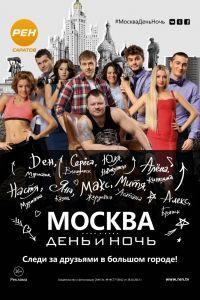 Moskva Den I Noch 2015 Rossiya Smotret Serial Onlajn Tv Shows Video Online Movie Posters
