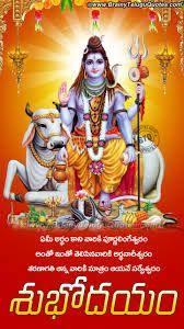 Image Result For Shiva Good Morning Image Telugu Telugu Morning