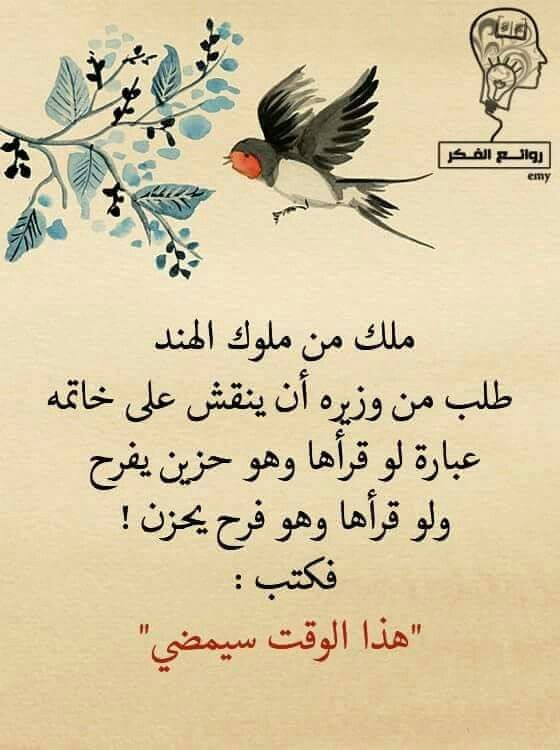 Pin By Salamyt On كن مع الله Beautiful Arabic Words Funny Arabic Quotes Arabic Quotes