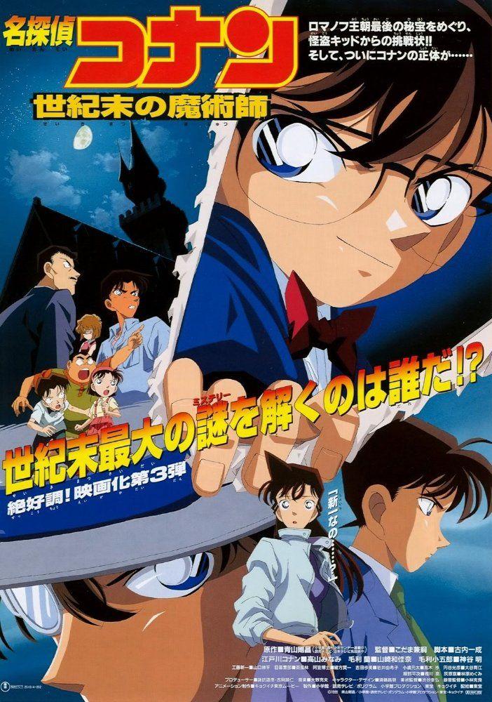 Detective Conan The Last Wizard of the Century (1999