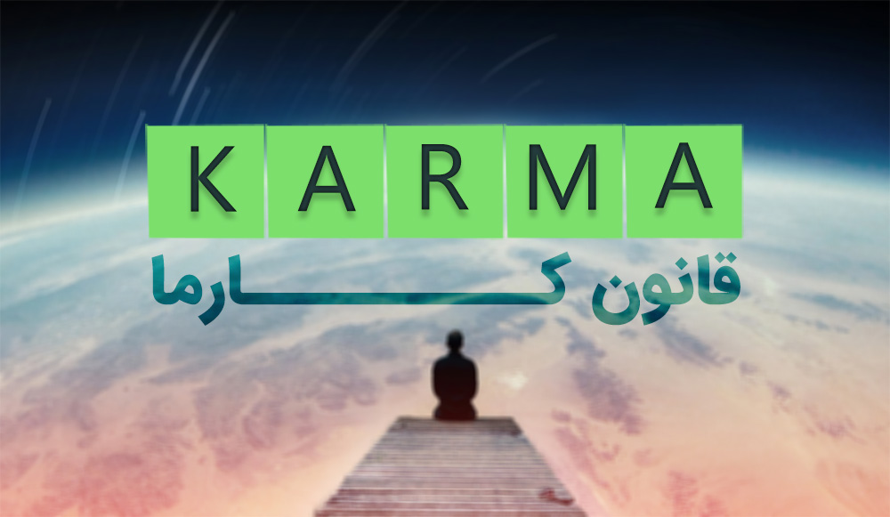 قانون کارما چیست با این قانون در انواع ادیان آشنا شوید فرشید پاکذات Karma Buddhism Hinduism