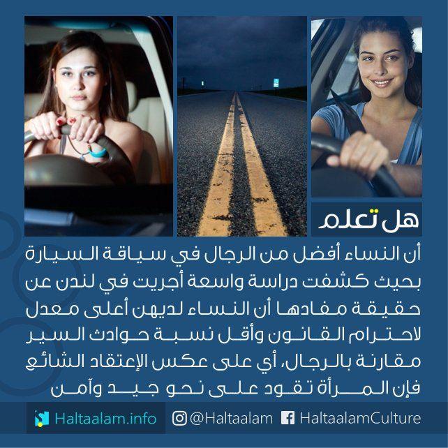 هل تعلم On Twitter Interesting Quotes Knowledge Quotes Arabic Funny