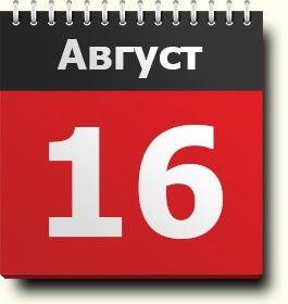 Image result for 16 августа праздники