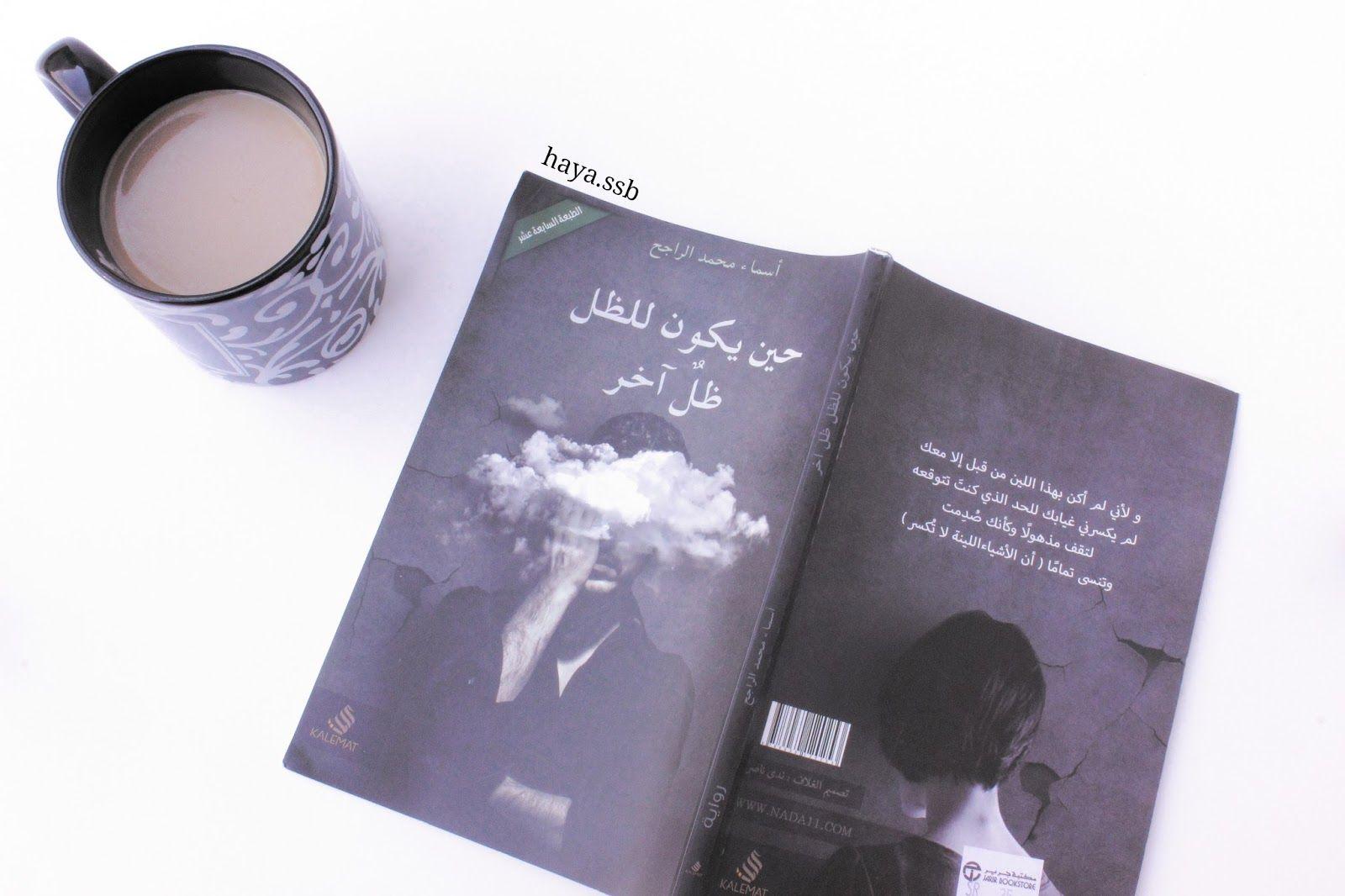 كتاب حين يكون للظل ظل اخر pdf