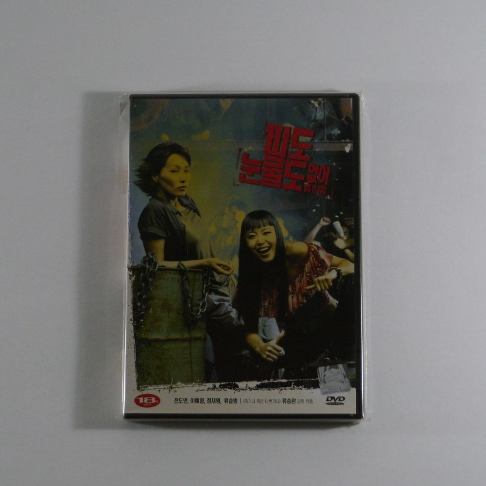 No Blood No Tears DVD [1Disc, ENG Subtitle] Seung-wan Ryoo, Do-yeon Jeon 2002