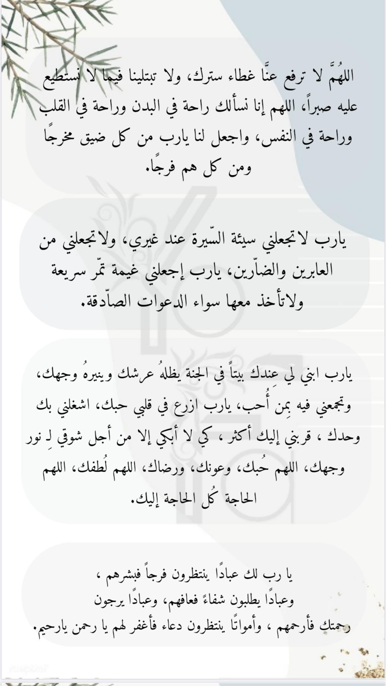 ادعية رمضان دعاء ليلة القدر صور Quotes For Book Lovers Quran Quotes Love Islamic Inspirational Quotes