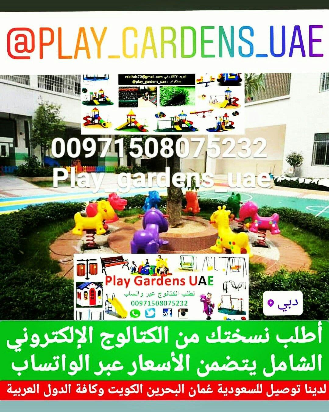 Pin By العاب حدائق بالإمارات On العاب حدائق العاب اطفال العاب للاطفال العاب حدائق منزلية عامة 00971508075232 Play Garden Issa