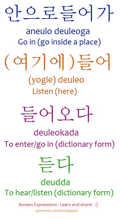 Pin by gap aholic guru drama addict on korean language pinterest deuleo vs deuleoga deudda and deuleogada korean language expressions pinterestlyricalpeach m4hsunfo