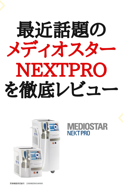 人気の脱毛器 メディオスターnext Proを徹底解剖 仕組みやデメリット
