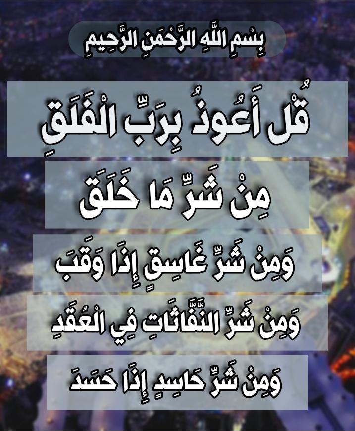 سورة الفلق Happy Islamic New Year Islamic Images Miracles Of Islam