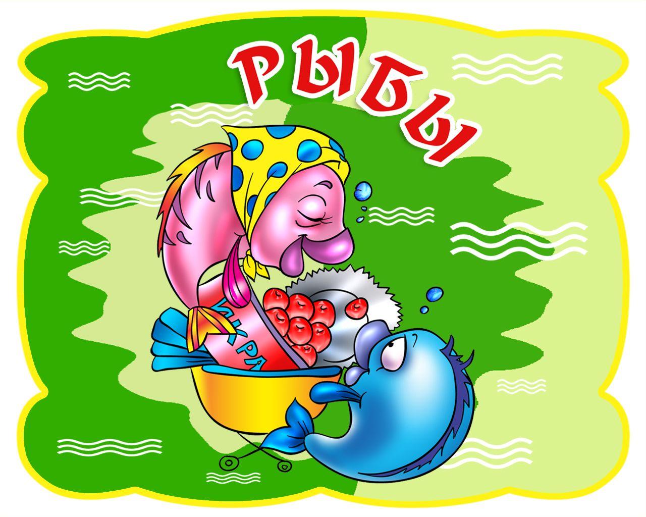 Балуй, знака зодиака рыбы картинки прикольные