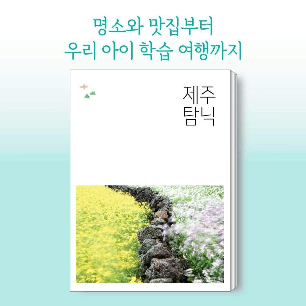 Travel Book Cover : Baby travel book cover design korea graphy pinterest