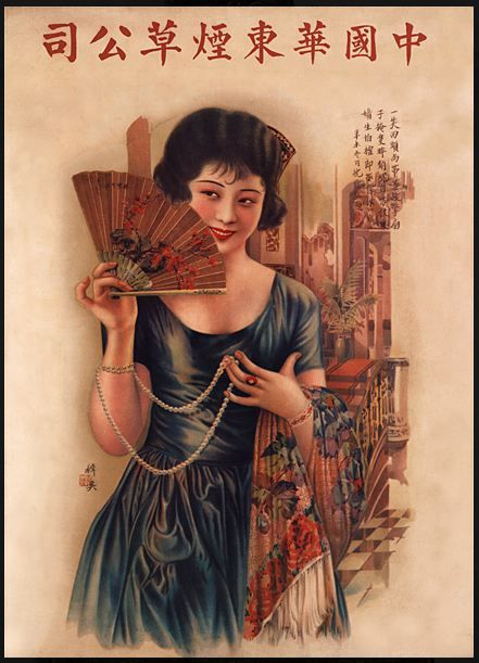 Old Shanghai Poster Chinese Posters Shanghai Girls Chinese