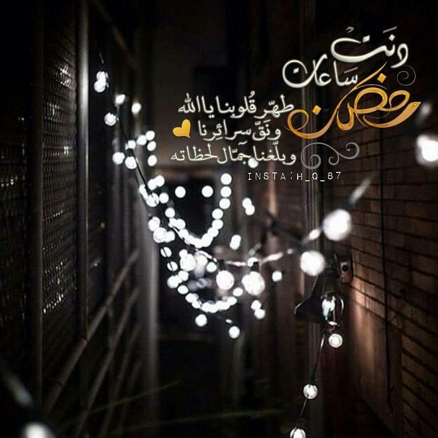 رمضان يقترب Ramadan Kareem Ramadan Islamic Wallpaper