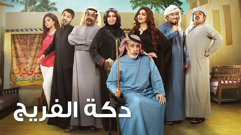 موعد وتوقيت عرض مسلسل دكة الفريج 2020 على قناة الإمارات Bridesmaid Dresses Fashion Dresses