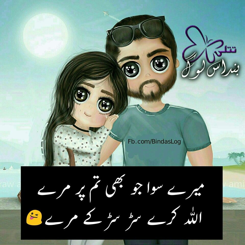 Pin By Pesho On Jokes And Funny Videos Cute Funny Quotes Funny Positive Quotes Urdu Funny Poetry