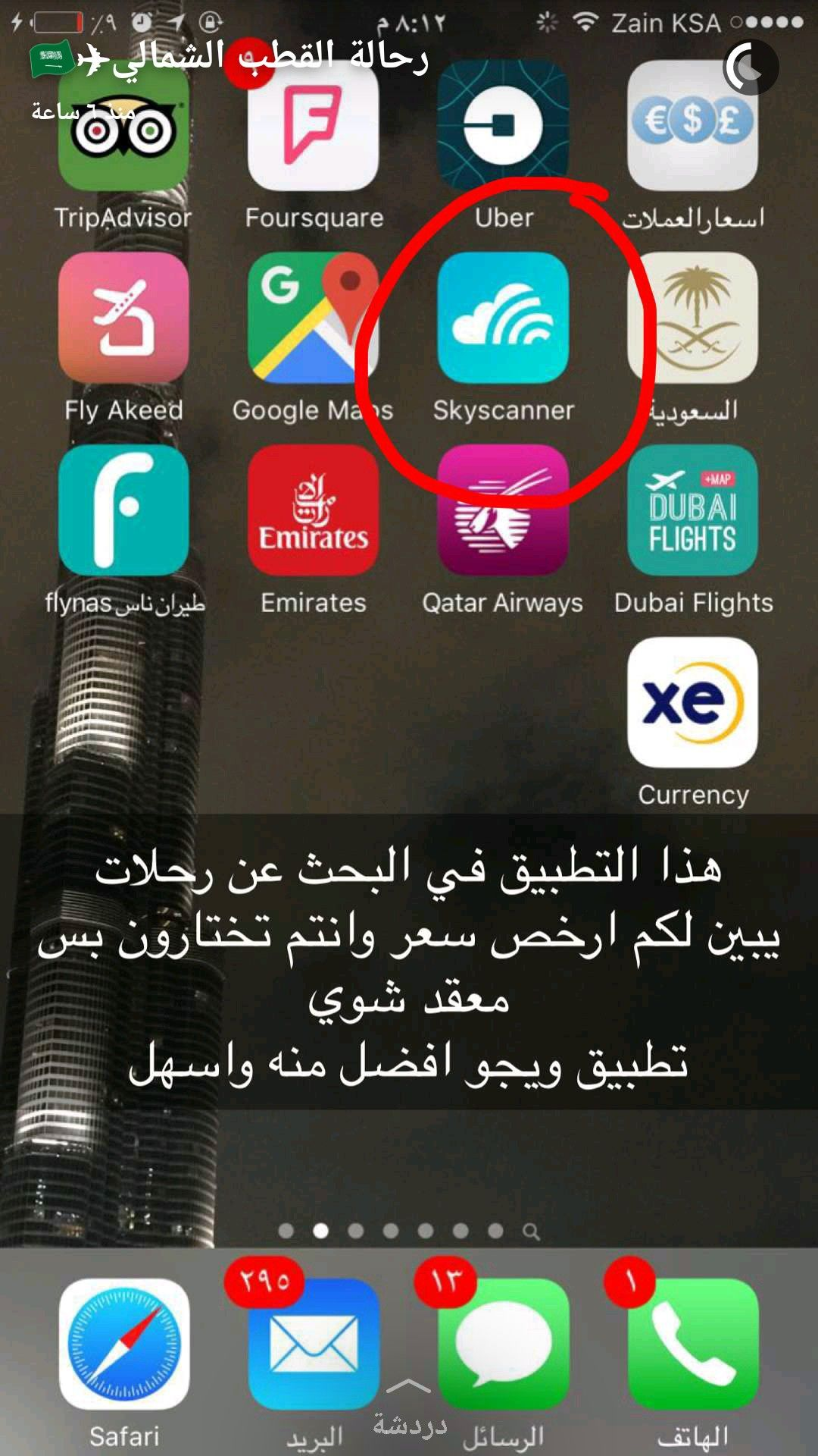 Pin By Ms787 Ms On سياحة Application Iphone Organize Phone Apps App Layout