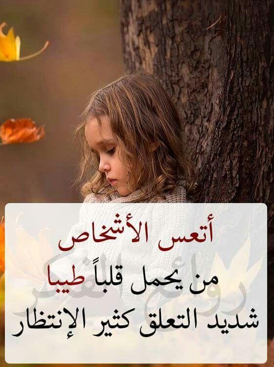 القلب الطيب Arabic Words More Than Words Words