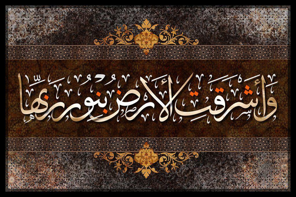 و أ ش ر ق ت ال أ ر ض ب ن ور ر ب ه ا Islamic Art Calligraphy Islamic Art Calligraphy Art