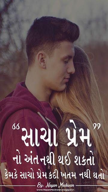 True Love Gujarati Suvichr Quote Gujarati Quotes Images