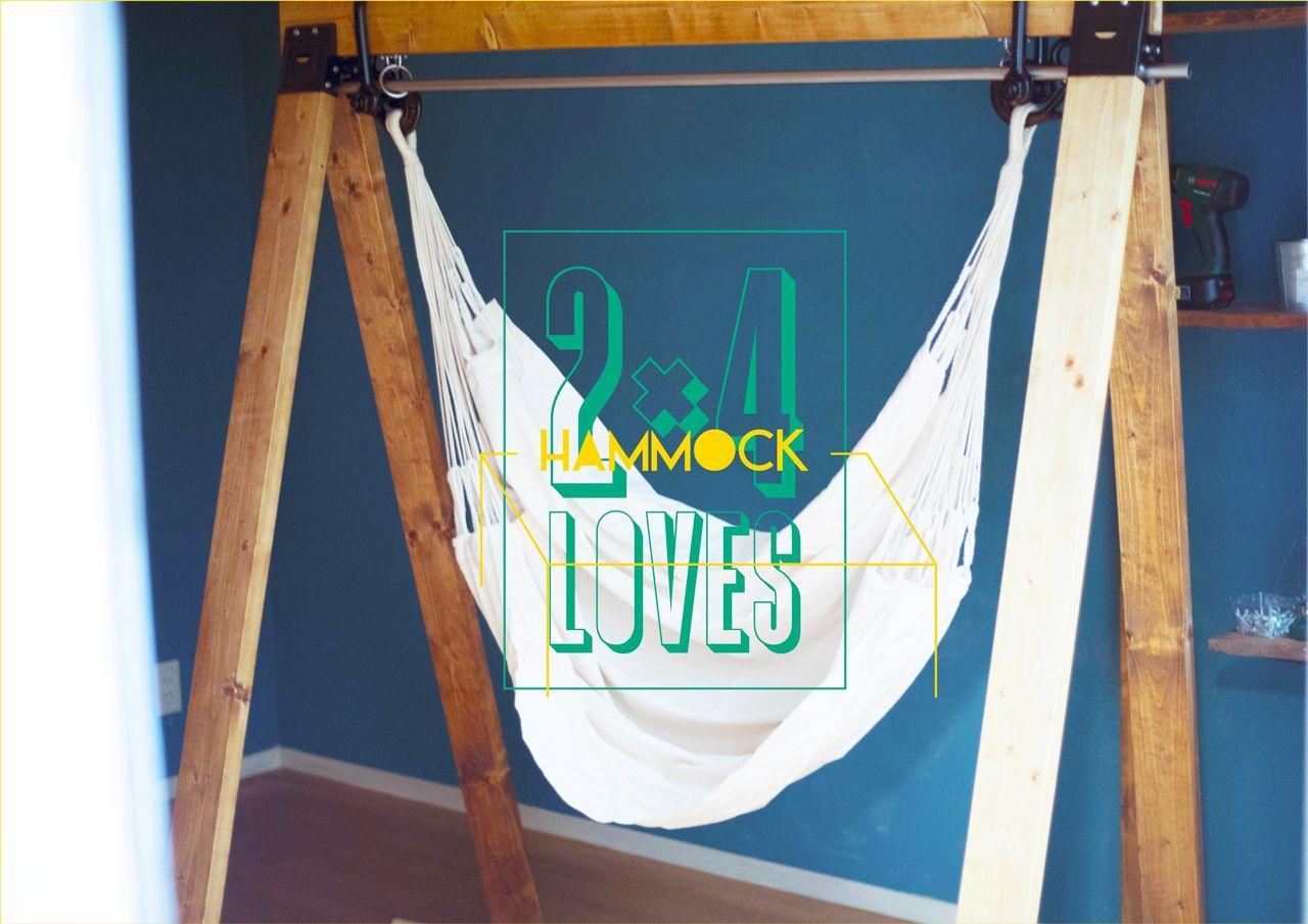 ハンモックの作り方 2 4材で自作 ソーホースブラケット ベンチ Diy