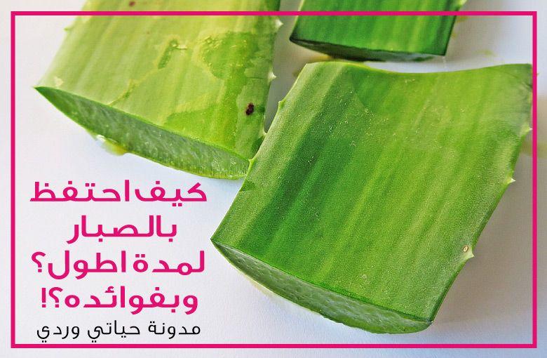 طريقة حفظ الصبار الطبيعي وتخزينه بطريقة للحفاظ على فوائده لمدة اطول Natural Skin Care Routine Aloe Vera Aloe Vera Gel