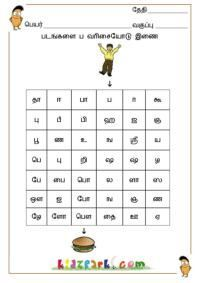 Image result for tamil word to read with pics for ukg ...