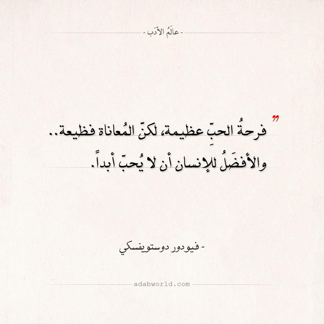 اقتباسات فيودور دوستويفسكي فرحة الحب عالم الأدب Quotes Deep Words Quotes