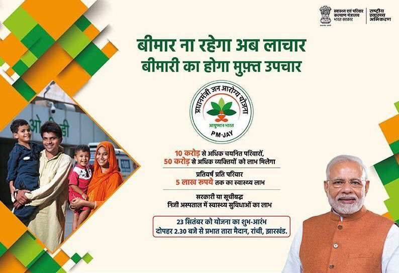 Ayushman Bharat health scheme All you need to know Free