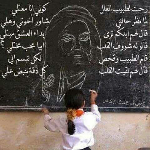 مبروك لكم ولادة أسد الله الغالب Art Quotes Chalkboard Quote Art Quotes