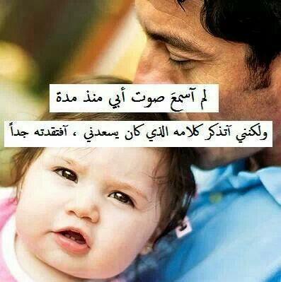الله يرحمك يا ابى الغالى Miss You Dad Love You Dad My Father