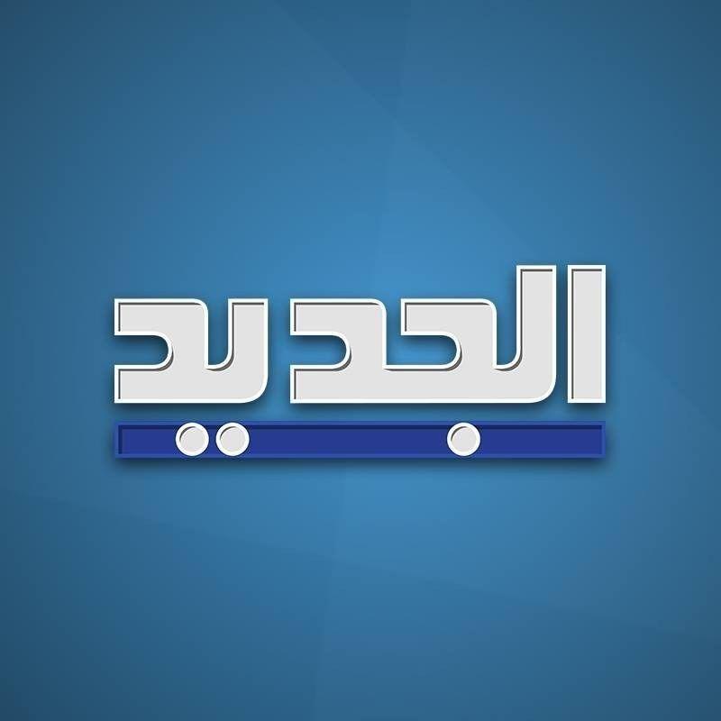 تردد قناة الجديد 2020 تردد قناة الجديد على النايل سات Logo Tv
